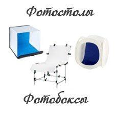 Фотостолы и фотобоксы
