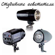 Студийные осветители