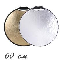Отражатель круглый 60 см с ручкой серебро/золото