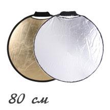 Отражатель круглый 80 см с ручкой серебро/золото