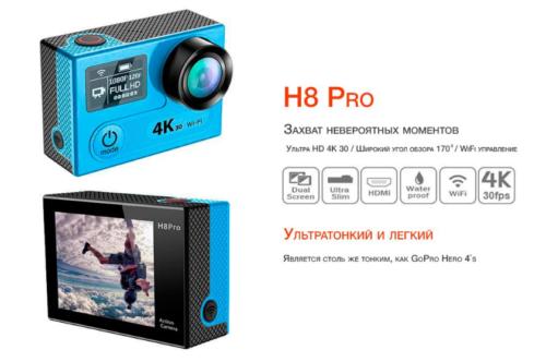 Экшн-камера Eken H8 Pro 2