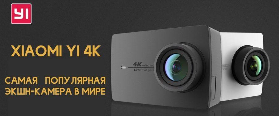 Экшен-камера Xiaomi Yi 2 4K