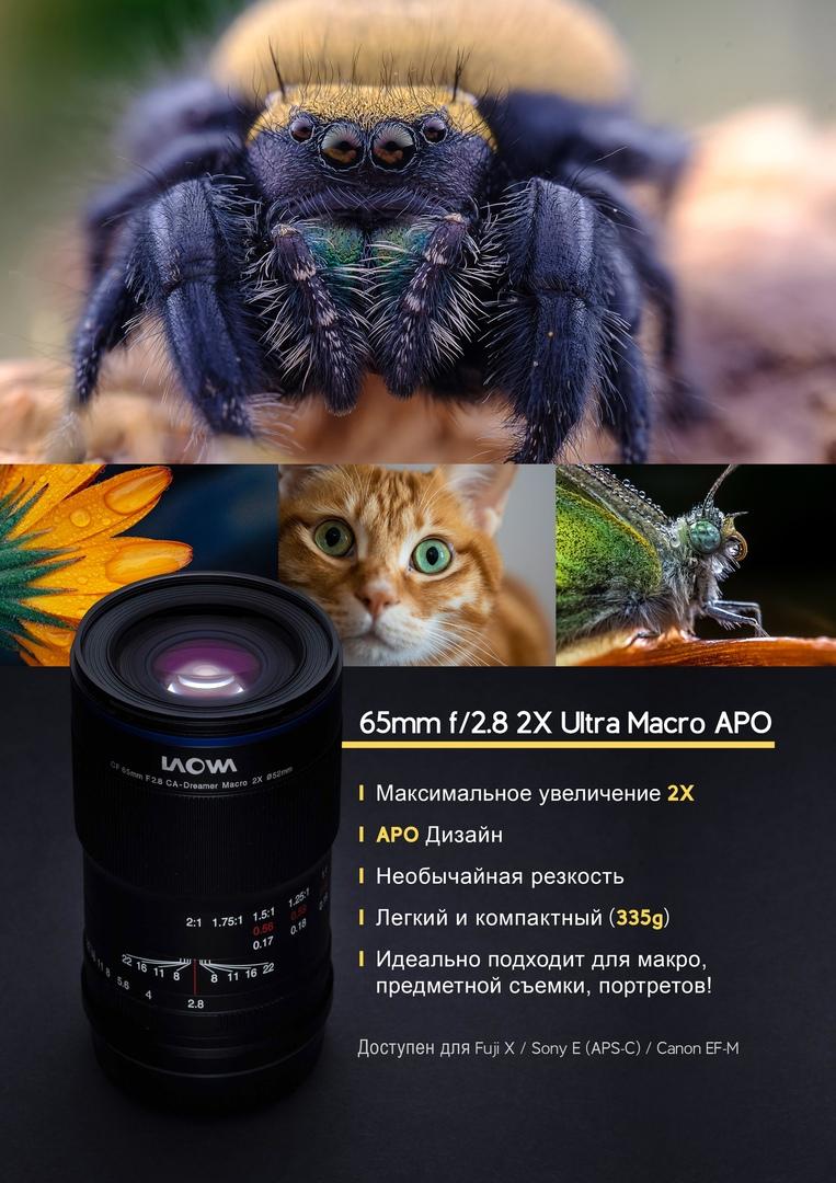 Объектив Laowa 65mm f/2.8 2x Ultra Macro APO